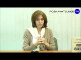Ольга Четверикова  о глобализме и мировой финансовой олигархии (2013)